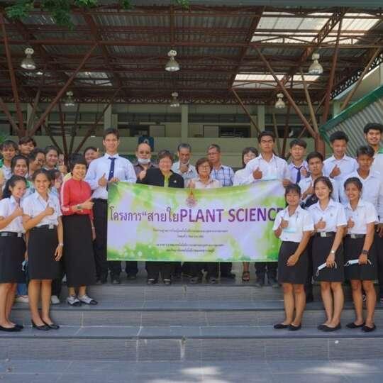 โครงการสายใย PLANT SCIENCES