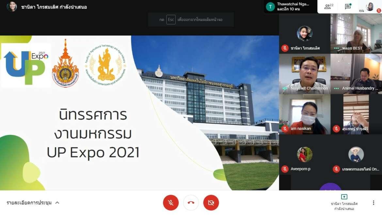 ประชุมจัดนิทรรศการงานมหกรรม UP Expo 2021