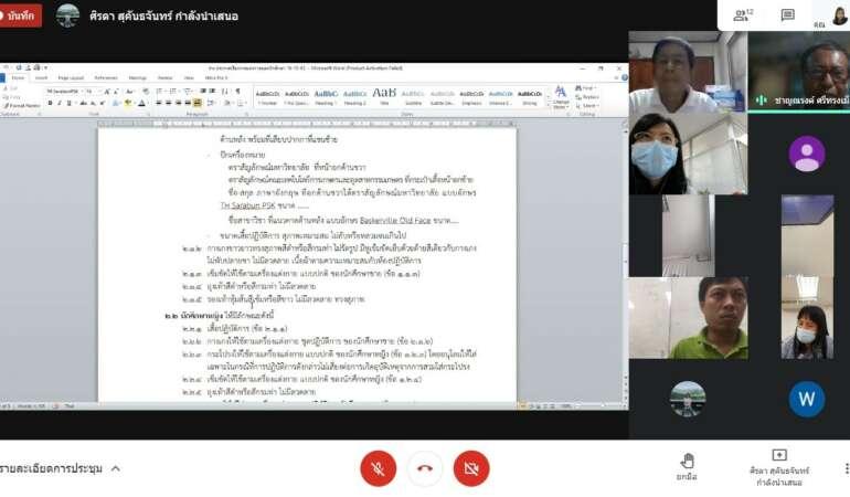 ประชุมงานพัฒนาวินัยนักศึกษา